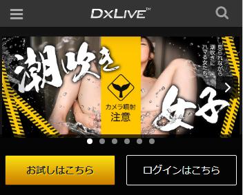 DXLIVEキャプチャ
